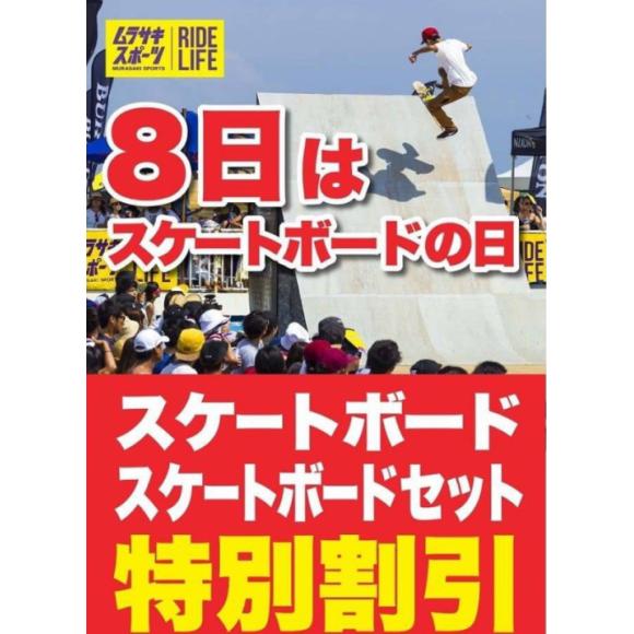 6月8日(金)はスケートボードの日♪♪スケートボード・スケートボードセットが特別割引に!!大人気のクルーザーも充実☆