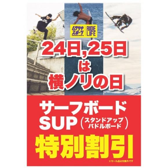24日、25日は『横ノリの日』サーフボードが10%OFF!!しかもパルコカードご利用でさらに5%OFF。S会員様はさらに10%OFF! サーフボードを新しくする大チャンス☆サーフィンの事ならムラサキスポーツ静岡パルコ店へ