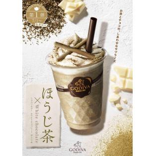 ★ショコリキサー ホワイトチョコレートほうじ茶★