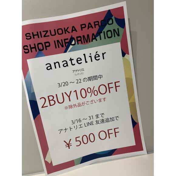 ☆anatelier information☆