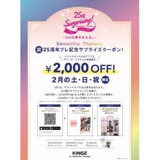 2000円OFFのサプライズクーポンプレゼント☆