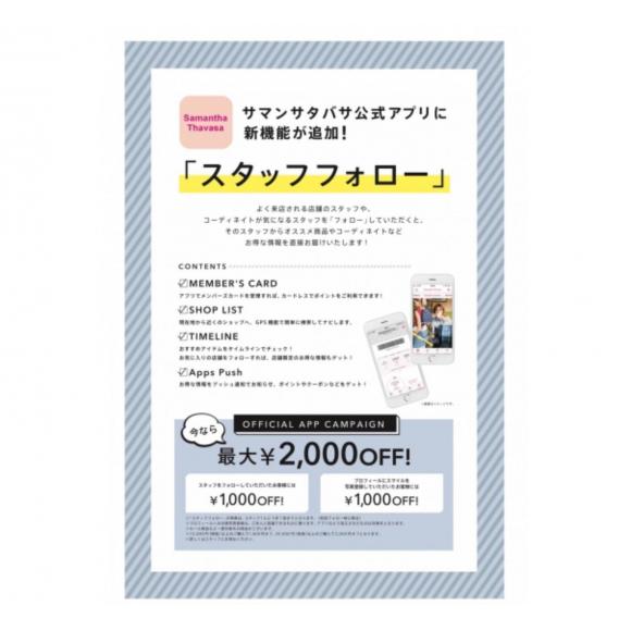 サマンサ公式アプリ1周年記念!!最大2000円OFFキャンペーン☆