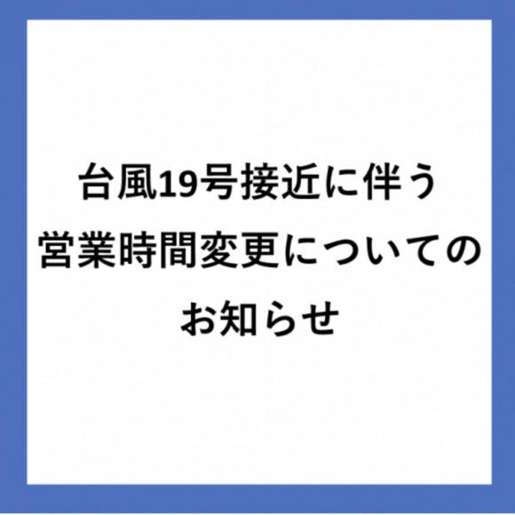 10月12(土)13(日) 静岡パルコ店営業時間のお知らせ