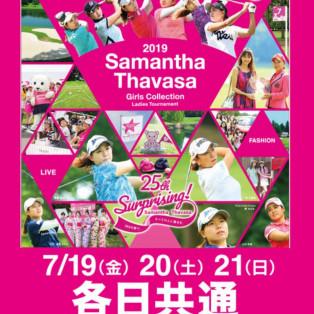 2019 サマンサタバサ ガールズコレクション レディーストーナメント 前売りチケット発売!!