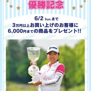 勝みなみプロ 優勝記念キャンペーン 今シーズン2冠目✨✨✨