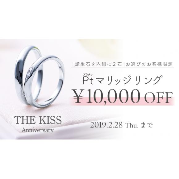 2/1~ブライダル♡マリッジリング内石無料キャンペーン