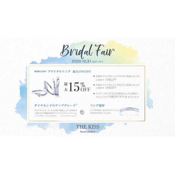 10月ブライダルフェア♡予告