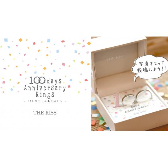 100日リングキャンペーン