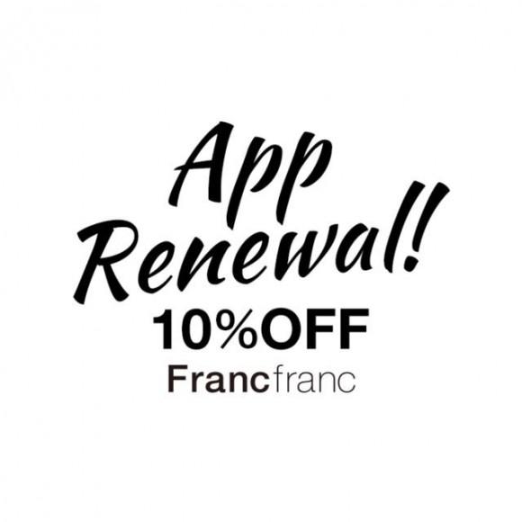 ☆Franc franc公式アプリがリニューアル☆