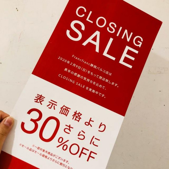 ★☆CLOSING SALEのご案内☆★