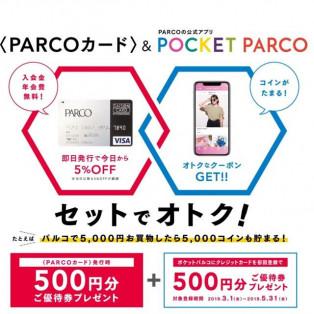 ☆明日まで!パルコカードでお得!☆