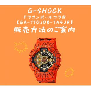 G-SHOCK】ドラゴンボールコラボ(GA-110JDB-1A4JR)抽選予約について