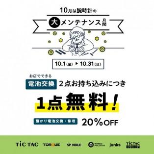 【週末に電池交換!】店頭電池交換2点につき1点無料!