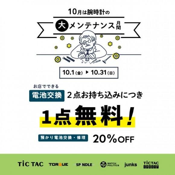 【あと10日!!】店頭電池交換2点につき1点無料!