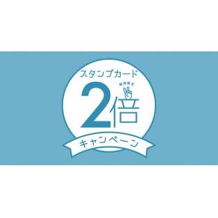 スタンプカード2倍キャンペーン開催!!