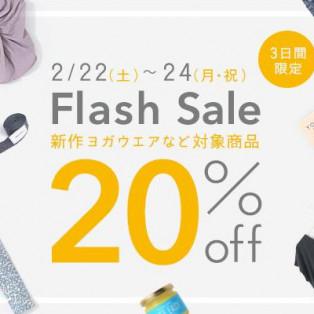 ヨガウェア&グッズ☆20%OFF開催中!!<24日まで>