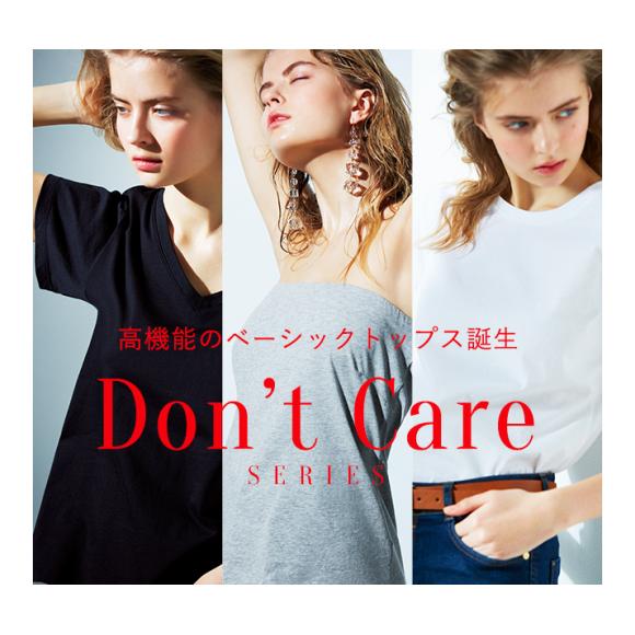 ♥夏の悩みを解消☆Don't careシリーズ♥