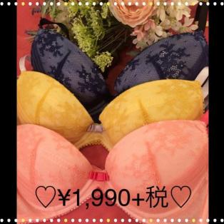 ★プチプライスが¥1,990★
