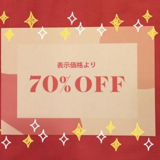 ★70%OFF★