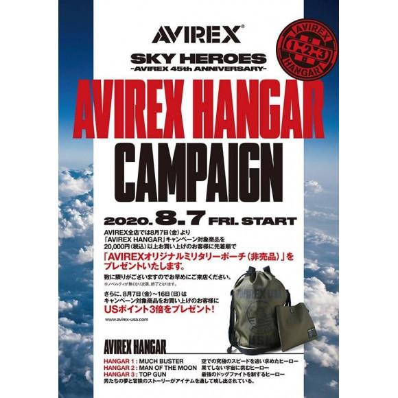 AVIREX『オリジナルミリタリー ポーチ』をプレゼント♪♪