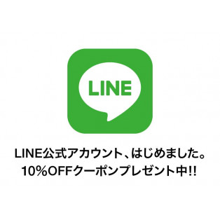 LINE友だち限定10%OFFクーポンを配信中!