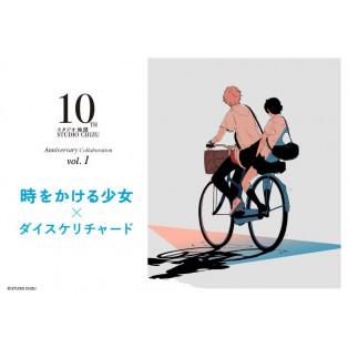 「時をかける少女」x「ダイスケリチャード」 コラボレーションアイテム 登場!