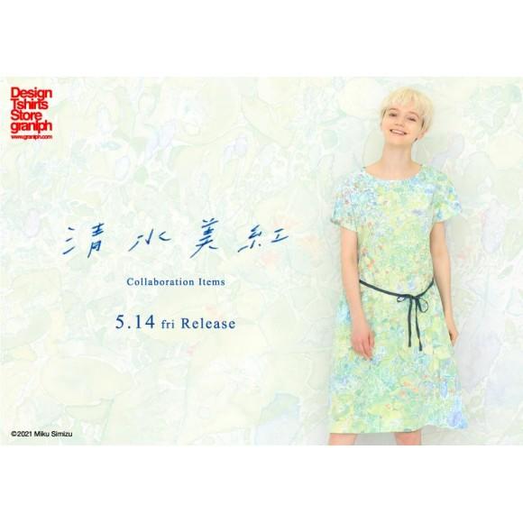 清水美紅 グラニフ コラボレーション アイテムリリース!