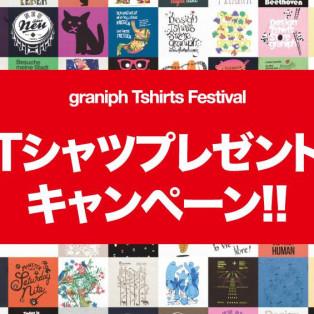 グラニフ Tシャツフェスティバルを開催!!