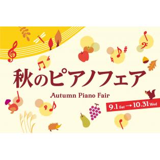秋の電子ピアノフェア開催中!9月15日(土)〜10月8日(月祝)まで