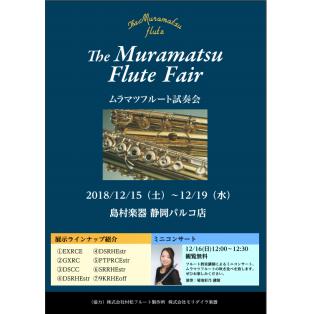 【フルート吹き必見!】ムラマツフルートフェア&ミニコンサート開催します!12/15(土)~12/19(水)まで