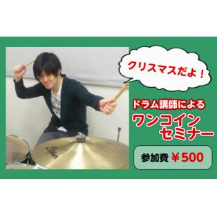 2018.12/22(土)【ドラムワンコインセミナー】45分で1曲マスター!