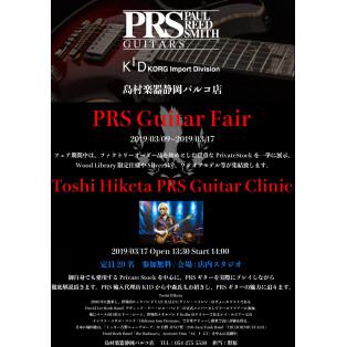 Paul Reed Smith Guitar Fair 3月9日(土)~3月17日(日)開催