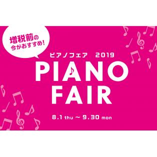 増税前の今がおすすめ!電子ピアノフェア開催中!9月30日(月)まで