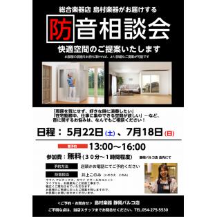 【防音室】5月22日(土)防音相談会開催!予約受付中!