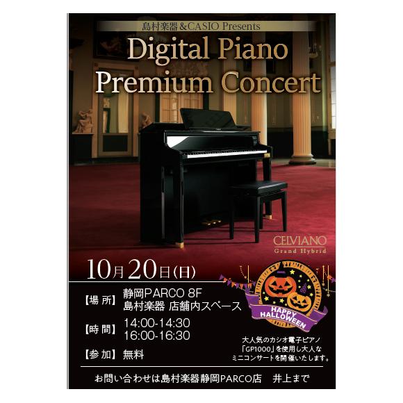 【島村楽器静岡パルコ店×カシオ】CELVIANO Grand Hybridプレミアムコンサート!
