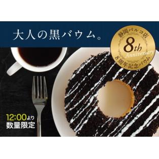 【8周年記念】大人の黒バウム