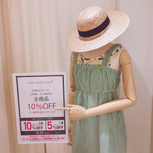 ★ PARTY SALE 開催中です!★
