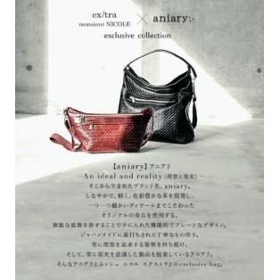 aniary × ex/tra Wネームコレクション