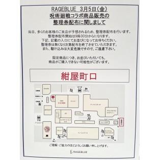 3月5日(金)呪術廻戦コラボ商品発売に関して