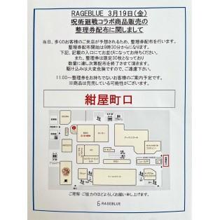 呪術廻戦コラボ第2弾について!