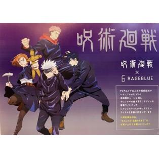 ★呪術廻戦コラボ第3弾商品発売★