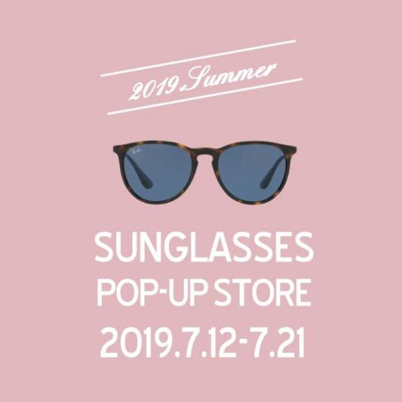 【サングラス】SUNGLASS POP UP STORE、オープン間近!(7/12~)