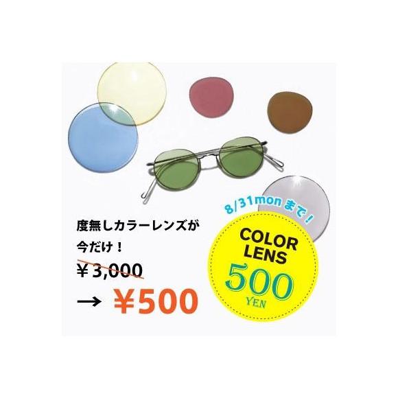 明日(8/8)よりカラーレンズが¥500に!!