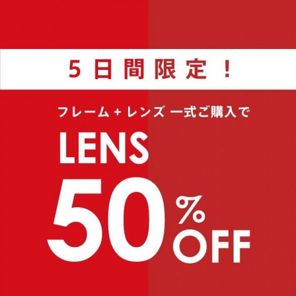 【レンズ半額】 明日1/6が最終日です!