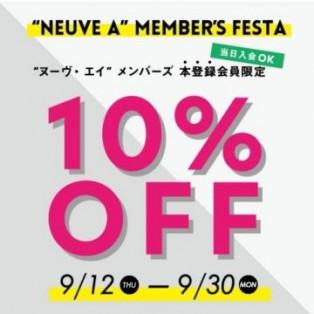 10%OFF開催中!!