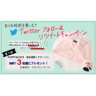 おうち時間を楽しむ!Twitterフォロー&リツイートキャンペーン