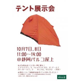 いよいよ開催! テント展示会 in 静岡PARCO屋上
