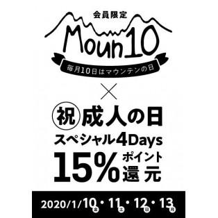 【ポイント15%!!】成人の日 × マウンテンの日