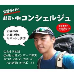 2020年1月30~31日 『佐野ガイドのお買物コンシェルジュ』開催致します!
