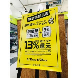 【緊急追加企画】創業祭13%ポイント還元!